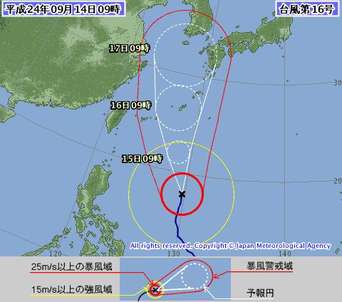猛烈な台風!